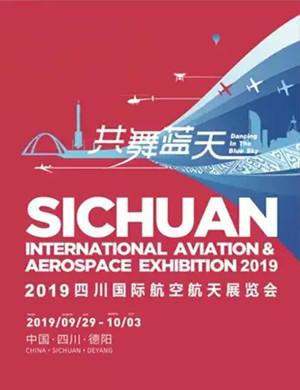 2019四川国际航空航天展览会德阳站