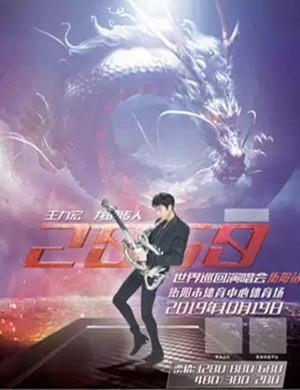 王力宏衡阳演唱会