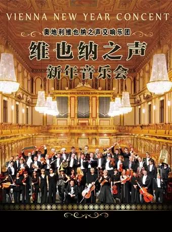 维也纳之声交响乐团厦门音乐会