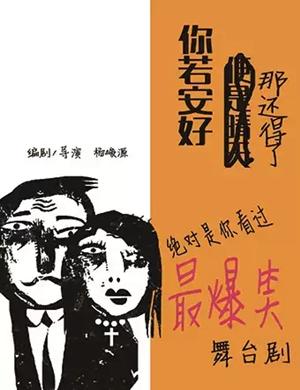 2021喜剧《你若安好那还得了》天津站