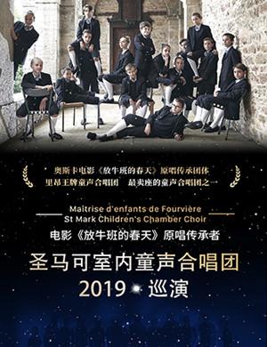 圣马可童声合唱团上海音乐会