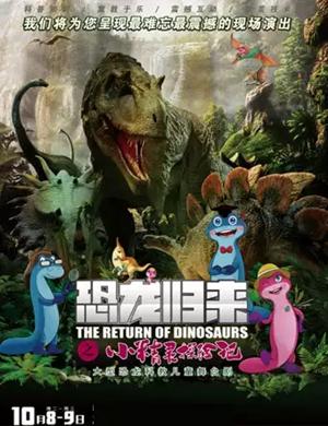 儿童剧恐龙归来株洲站
