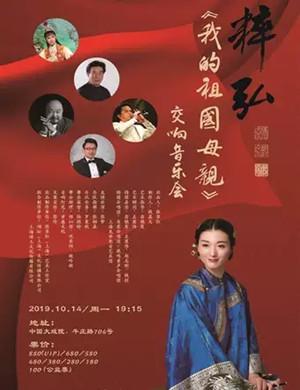 我的祖国母亲上海交响音乐会