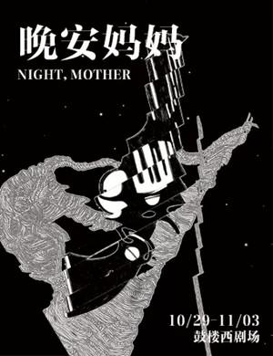 话剧晚安妈妈北京站