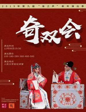 昆曲奇雙會北京站