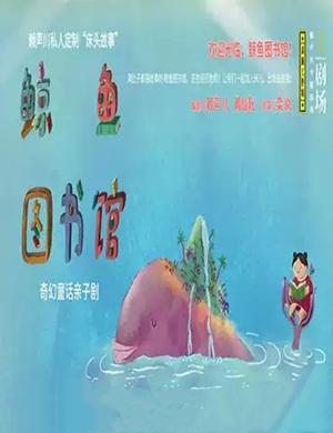 2019儿童剧鲸鱼图书馆株洲站