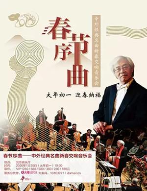 2020春节序曲北京音乐会