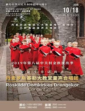 2019安徒生童话的歌北京音乐会