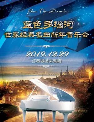 蓝色多瑙河南京音乐会