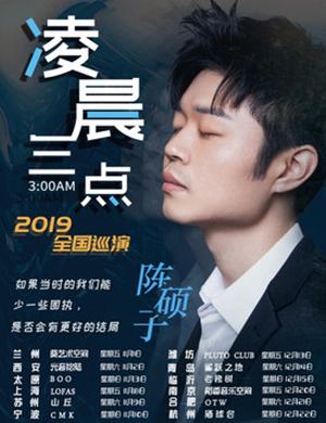 2019陈硕子临沂演唱会