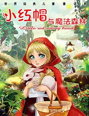 儿童剧小红帽与魔法森林杭州站