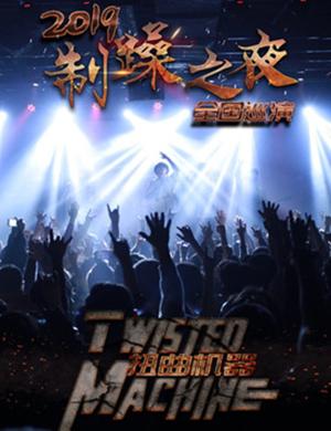 扭曲机器乐队西安演唱会