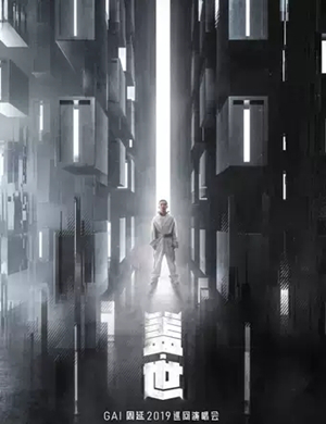 2021GAI周延深圳演唱会