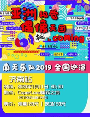 2020南无乐队济南演唱会