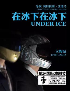 戏剧在冰下在冰下杭州站