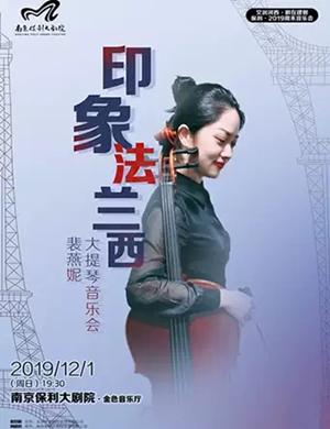 裴燕妮南京音樂會