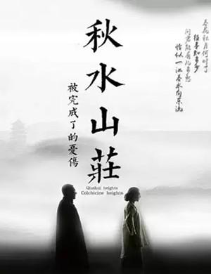 话剧秋水山庄杭州站
