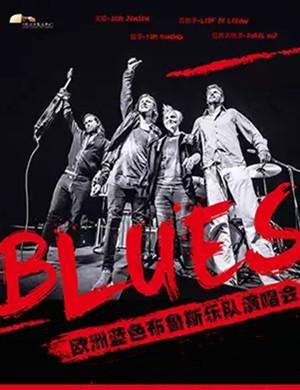 蓝色布鲁斯杭州演唱会