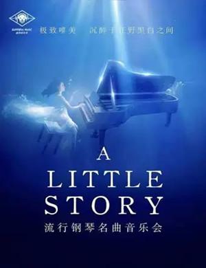 A Little Story上海音乐会
