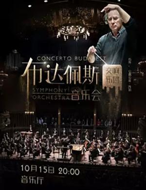 布达佩斯交响乐团福州音乐会
