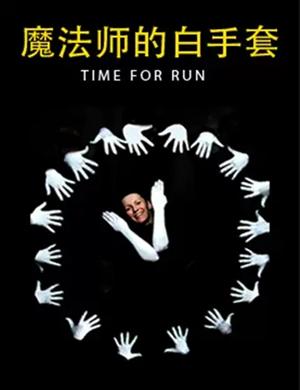 形体剧魔法师的白手套杭州站