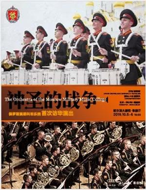莫斯科军乐团哈尔滨音乐会