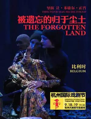 戏剧被遗忘的归于尘土杭州站