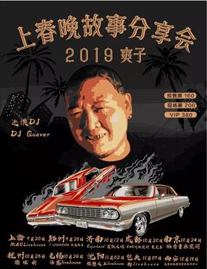爽子济南演唱会