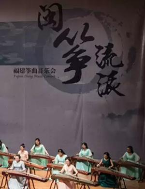 两岸艺馨厦门音乐会