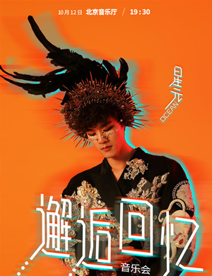 2019星元北京音乐会