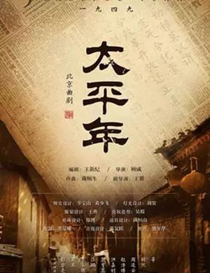 曲剧太平年北京站