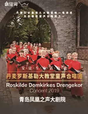 罗斯基大教堂童声合唱团青岛音乐会
