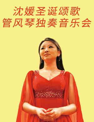沈媛杭州音乐会