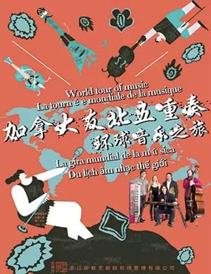 友北五重奏杭州音乐会