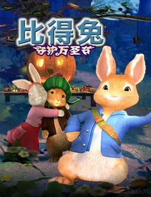 舞臺劇比得兔萬圣節狂歡夜北京站