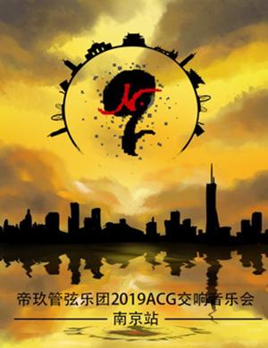 帝玖管弦樂團南京音樂會