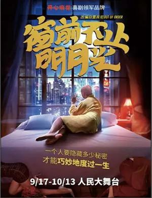 舞台剧窗前不止明月光上海站