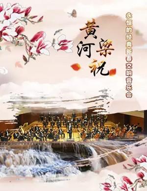 2020永恒的经典北京新春音乐会