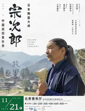 2019宗次郎北京陶笛音乐会