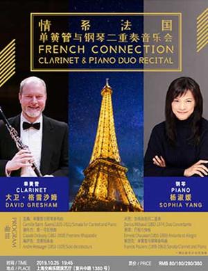 情系法国上海音乐会