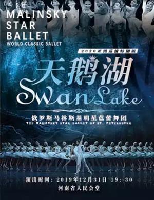 芭蕾舞劇天鵝湖鄭州站