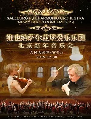 2019奥地利萨尔兹堡爱乐乐团北京音乐会