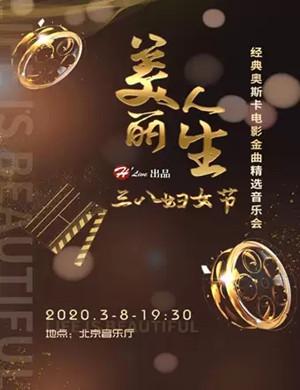 美麗人生北京音樂會