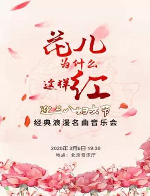 2020花儿为什么这样红北京音乐会