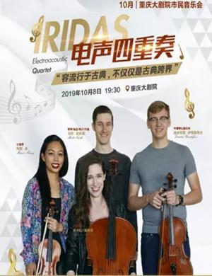 IRIDAS电声四重奏重庆音乐会