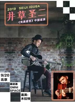 井草圣二北京音乐会