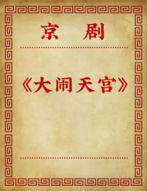 京剧大闹天宫北京站
