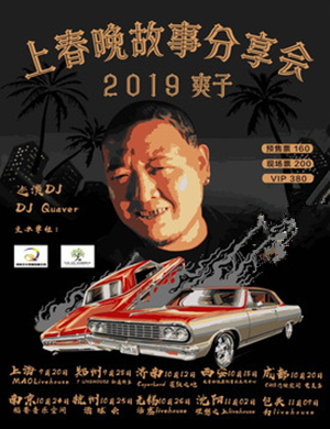 爽子杭州演唱会