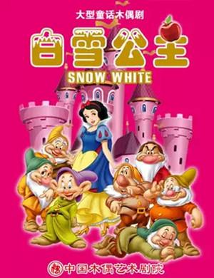 木偶剧白雪公主北京站