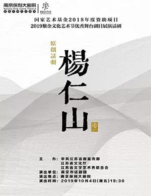 2019话剧杨仁山南京站